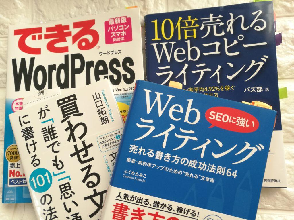 ブログ サイト 参考本