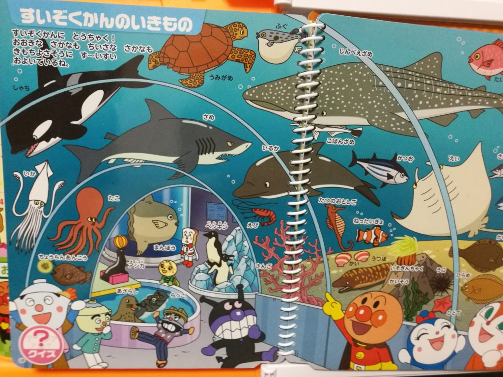 アンパンマンおしゃべりいっぱいことばずかん スーパーデラックス 水族館