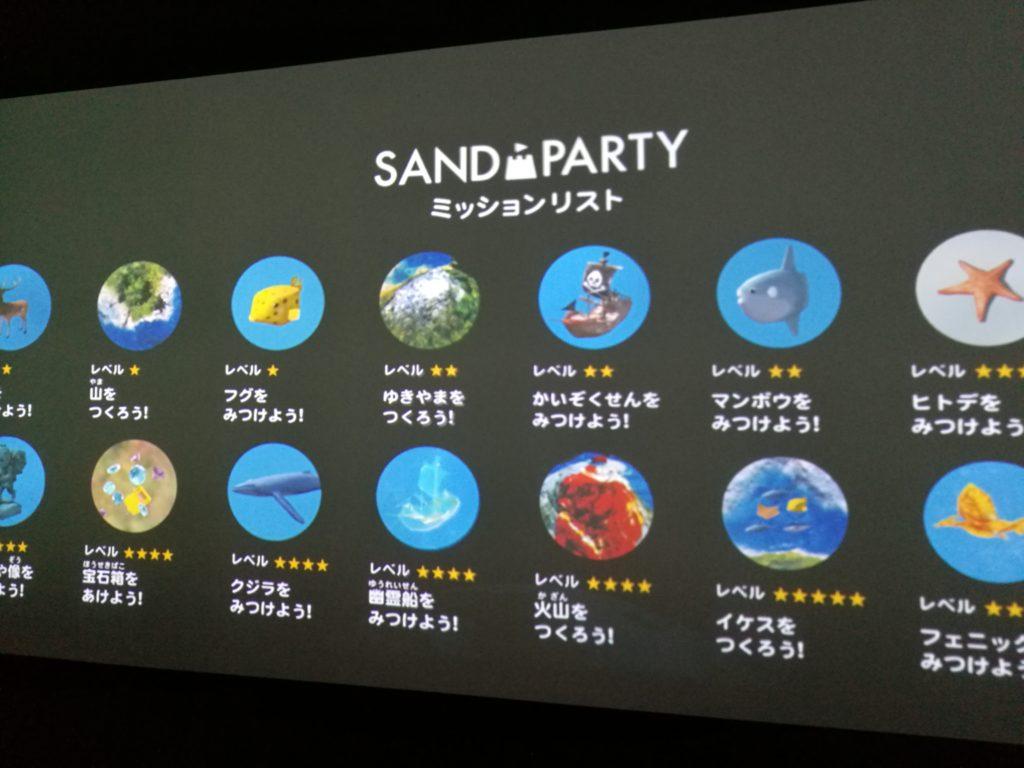 リトルプラネット AR砂遊び ミッションリスト