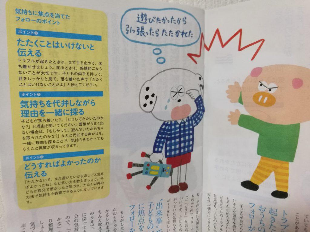 ちゃれんじ 冊子