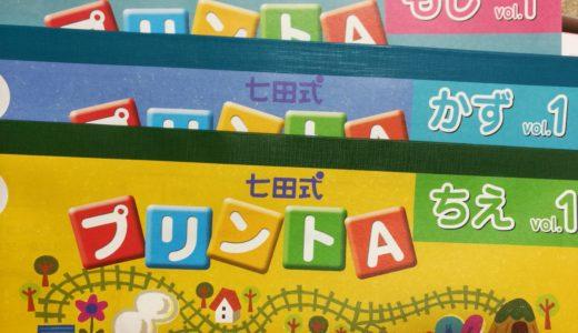 七田式プリントAを2歳8ヶ月から始めてみた!
