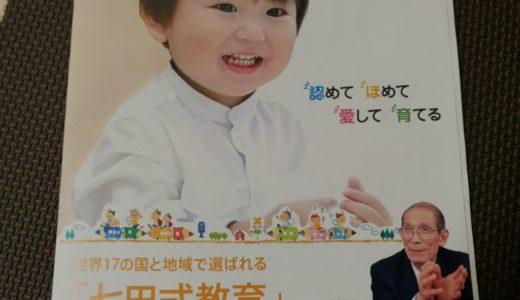2歳幼児教室体験【七田式】教室の月謝はどのくらい?体験授業がすっごく楽しかった!