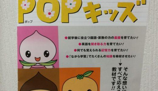 【七田式】「POPキッズ」はバランス教育!聞き流しで楽しく教養が身につくCD教材