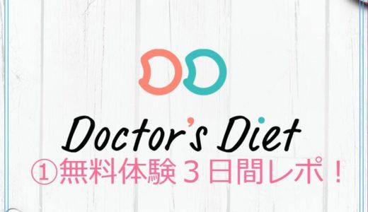 ①【無料体験】ドクターズダイエット3日間レポート