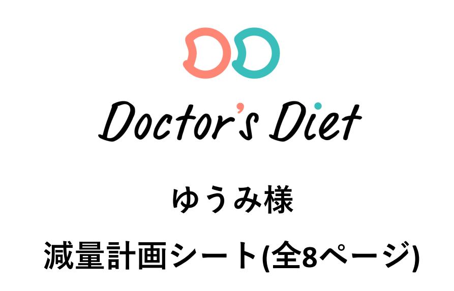 ドクターズダイエット 減量計画