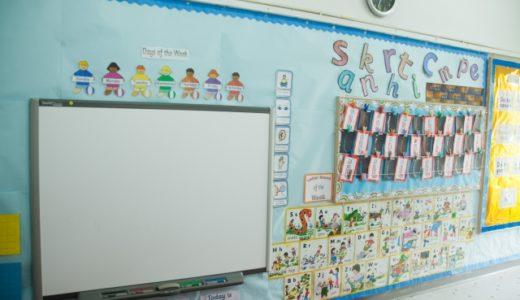 初めての幼児教室体験!おすすめの事前準備&当日の確認点まとめ
