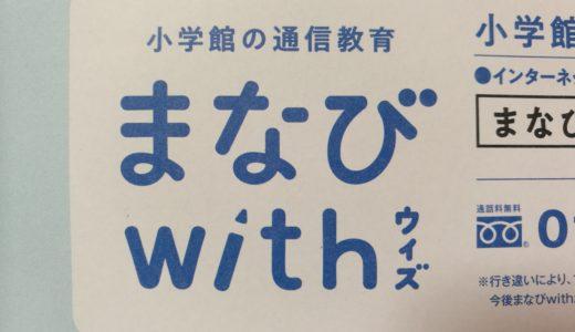 小学館のぷちドラゼミが「まなびwith」へ 年少コースの資料請求をした感想