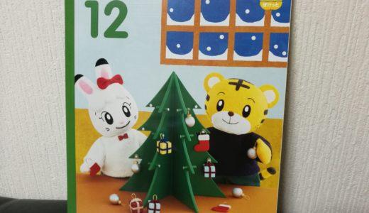 【ちゃれんじ】ぽけっと12月号はエデュトイだけじゃなく読み聞かせも充実していた!
