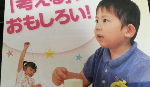 めばえ教室の2歳クラス プレめばえコースについてくわしく聞いてきた!
