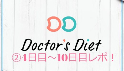 ②ドクターズダイエット【4日目〜10日目】レポート