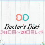 ドクターズダイエットレポ