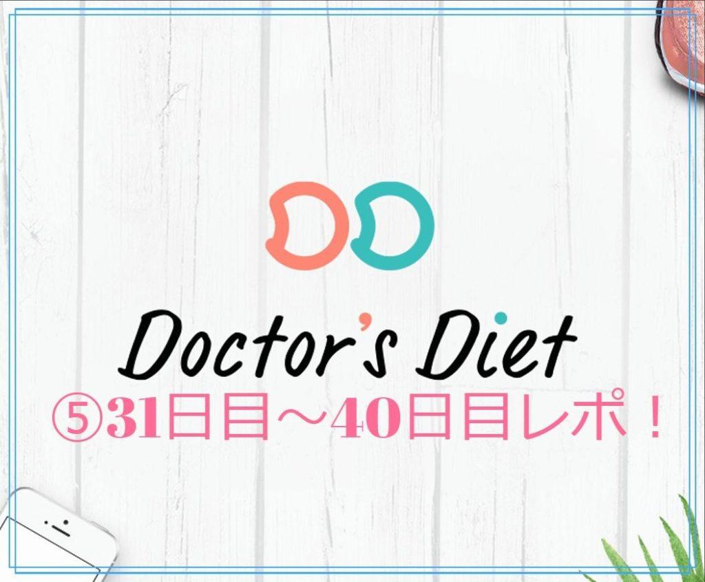 ドクターズダイエット