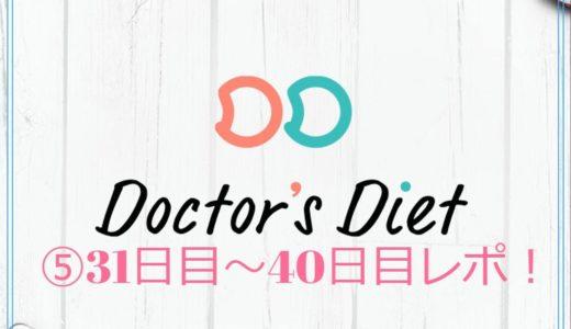 ⑤ドクターズダイエット【31日目〜40日目】レポート