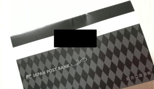 ゆうちょ銀行で複数口座を開設する方法 個人口座と仕事用口座を分けてストレスフリーに!