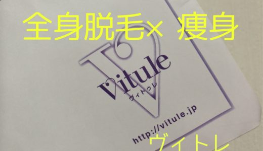 脱毛×痩身サロン「ヴィトゥレ」でキレイになれる?!無料カウンセリングに行ってみた!