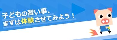 """子どもの習い事は""""コドモブースター""""で検索!Amazonギフト券プレゼント中♪"""