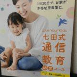 七田通信教育