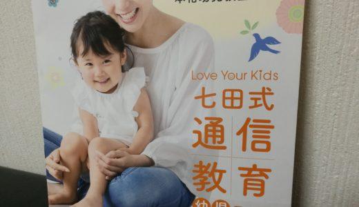 【3歳】七田式通信教育「幼児コース」公式HPにない詳細まとめ