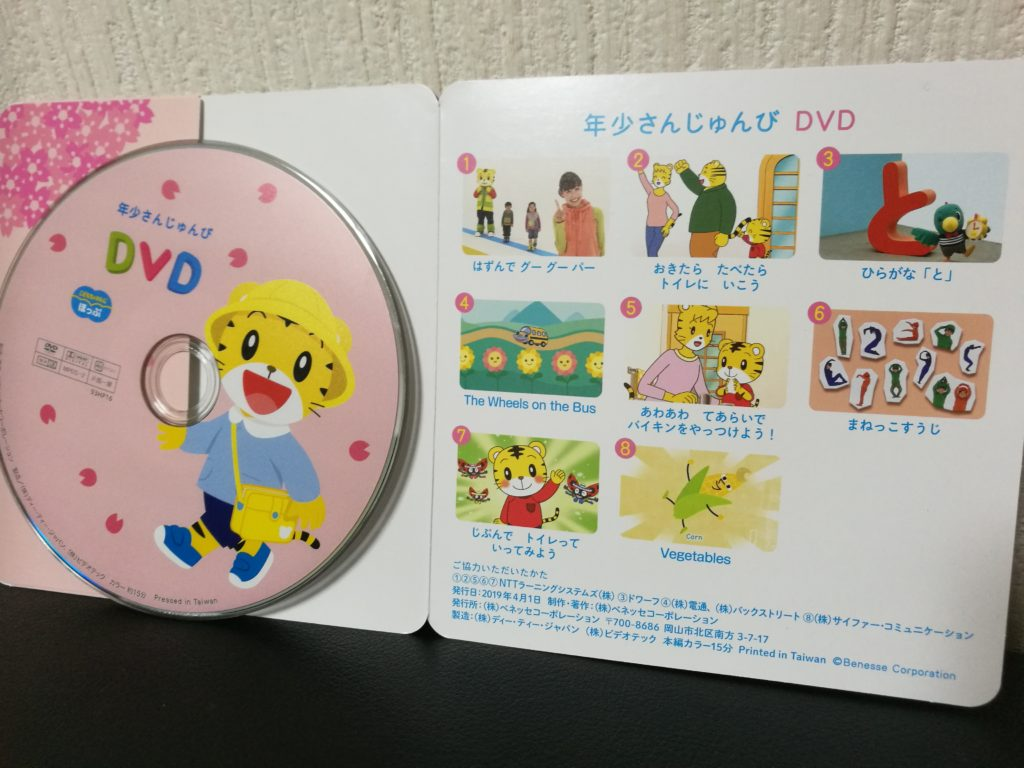 ちゃれんじほっぷ4月号