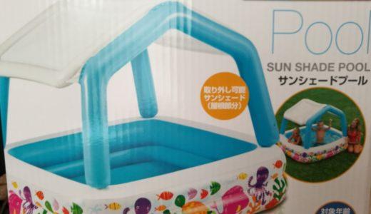 初めてのお庭プールは日よけつき!わが家で購入したプールグッズまとめ