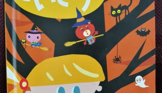 幼児教材ポピーきいどりは年少さんにぴったり!10月号の感想