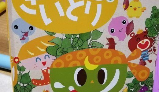 ポピーきいどり11月号の感想「ポピっこファーム」が楽しかった!