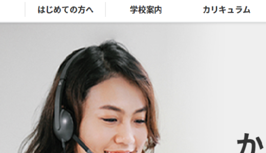 """オンライン英会話QQ Englishは""""おとなの英会話初心者""""におすすめ!(受講体験談)"""